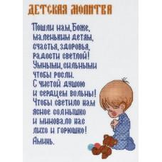 1153 Детская молитва (мальчик)