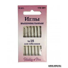 110201 Иглы вышивальные для гобеленов №18, 6 штук, Hobby&Pro