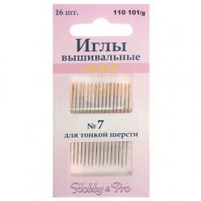 110101/g Иглы вышивальные с золотым ушком для тонкой шерсти №7, 16 штук, Hobby&Pro