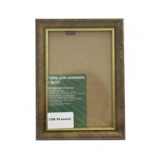 1308 Рама со стеклом, 10х15 см (30 т.золото)