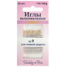 110103/g Иглы вышивальные с золотым ушком для тонкой шерсти №9, 16 штук, Hobby&Pro