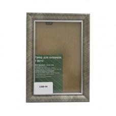 1308 Рама со стеклом, 10х15 см (44 серебро)