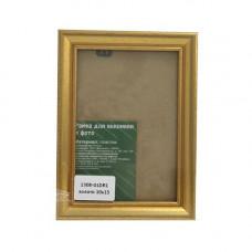 1308 Рама со стеклом, 10х15 см (GLDR1 золото)