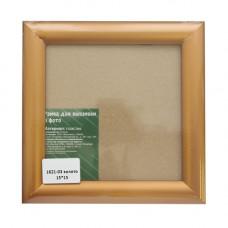 1621 Рама со стеклом 15*15см (03 золото)