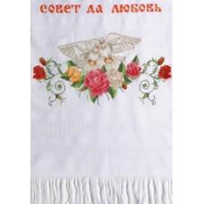 1164 Свадебный рушник Совет да Любовь