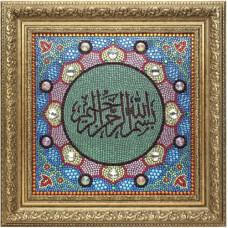 0203 Бисмилляхи-р-рахмани-р-рахим Во имя Аллаха, Милостивого и Милосердного!