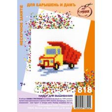 818 Набор для вышивания 'РС-Студия' 'Грузовик', 5*7 см