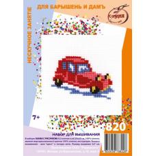 820 Набор для вышивания 'РС-Студия' 'Машина', 5*7 см